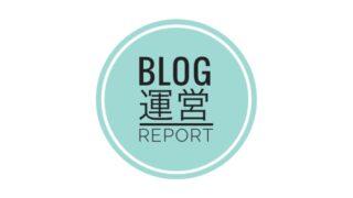 ブログ運営レポート